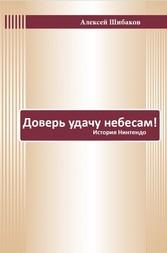 ?????? ????? ??????? - ??????? ???????? - Alexey Shibakov